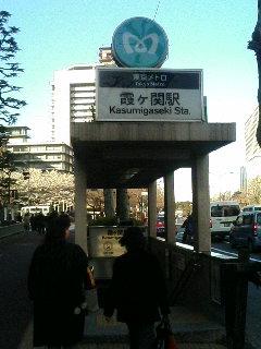 3/20の霞ヶ関駅。